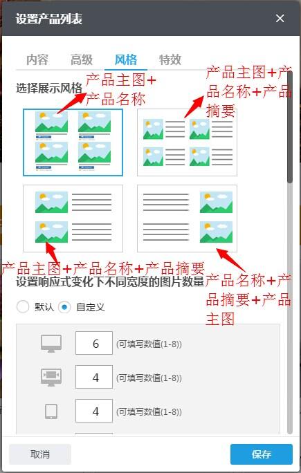 风格--产品展示风格.jpg