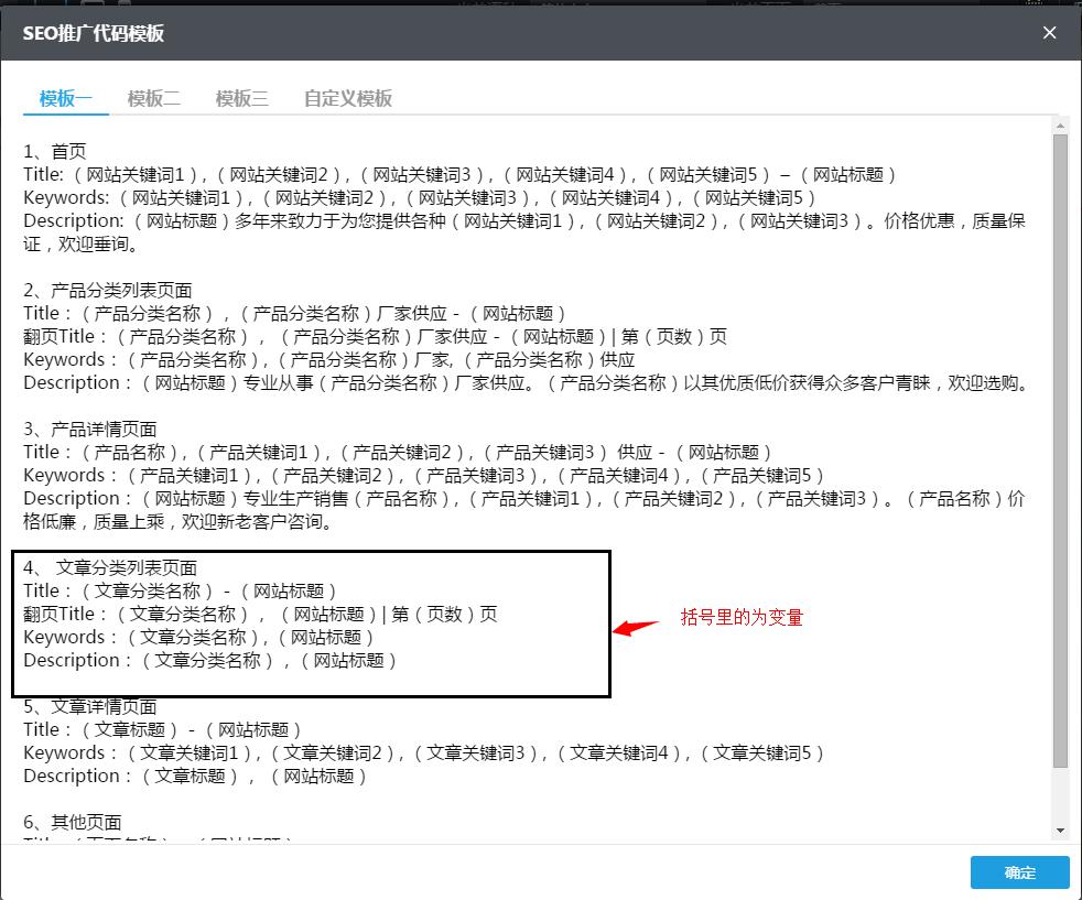 产品分类页面推广代码.png