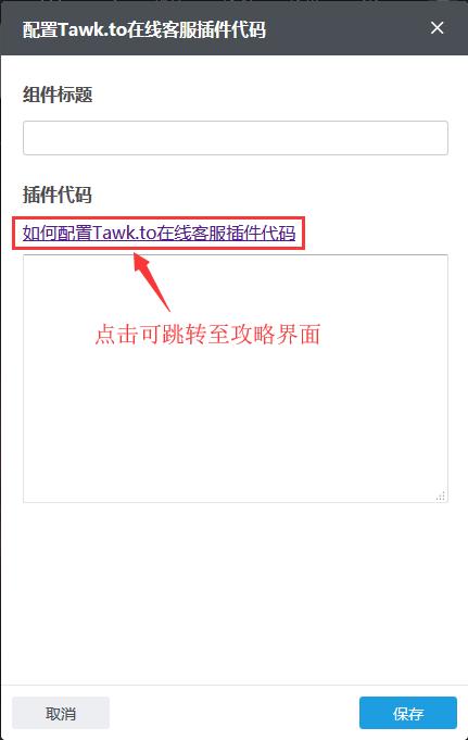 如何配置Tawk.to在线客服
