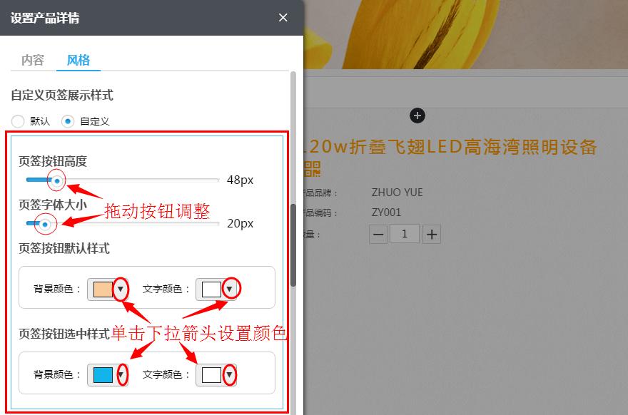 自定义页签展示样式.png