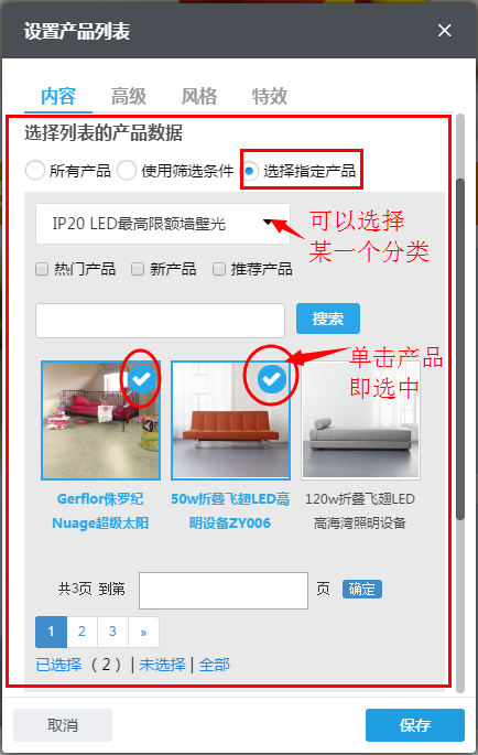 选择指定产品.png