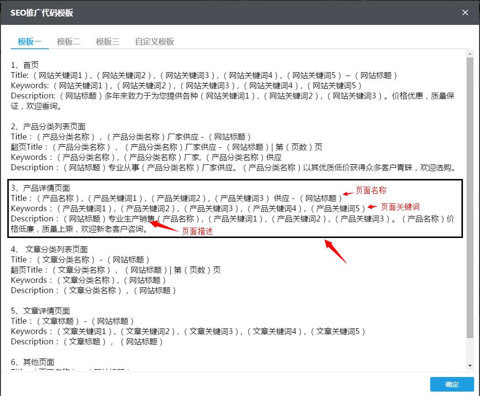 产品详情页面SEO推广代码生成规则.png