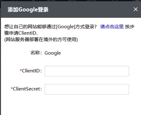 谷歌登录参数