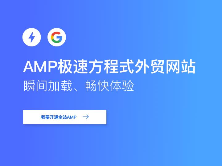 焦点领动AMP网站