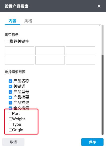 产品搜索4